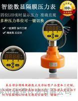 PP隔膜式数显电接点压力表智能数显隔膜压力表数显压力控制器