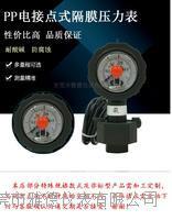 防腐蚀耐酸碱全塑PP电接点隔膜压力表、电接点式PP隔膜压力表