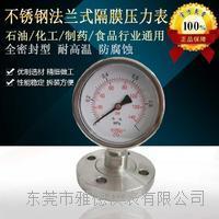 100MM径向法兰式隔膜压力表不锈钢隔膜压力表