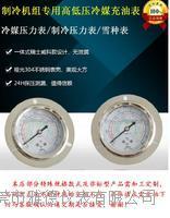 60MM轴向带边一体式高低压冷媒油压表1.8MPA 3.8MPA