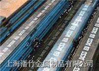 日本大同 预硬高硬度镜面模具钢 NAK80