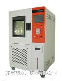 厂家专业供应可程式恒溫恒濕箱408L  ZS-408L