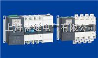 STQ1-63/3自动转换开关电器 STQ1-63/3