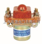 MZJ-100D直流接触器 MZJ-100D