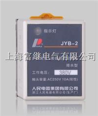 JYB-2液位自动控制继电器 JYB-2
