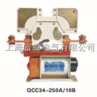 QCC34-250A/10B直流接触器 QCC34-250/10B