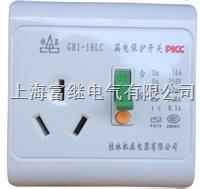 GB1-16LC漏电保护开关 GB1-16LC漏电保护开关