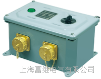 JCZX220/220-24SD1船用高低压插座箱 JCZX220/220-36FC2