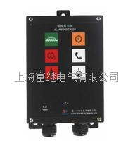 SGF-6G警报指示器