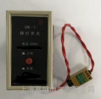 DK-1路灯开关 DK-2
