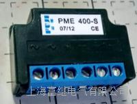 PME400-S抱闸刹车整流模块 PME 400-S