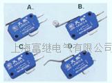 LX43-C-5微动开关 LX43-C-5