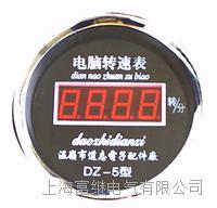DZ-5电脑转速表
