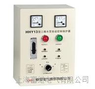 HHY13三相水泵自动控制保护器 HHY13
