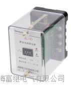 JWL-33无源静态电流继电器 JWL-33