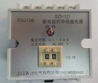 DZS-121断电延时中间继电器 DZS-121