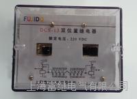 DCS-13(RK251.206)双位置继电器 DCS-13(RK251206)