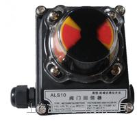ALS10阀门回信器 ALS10