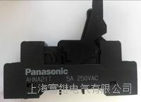 AHNA21T继电器座 AHNA21T