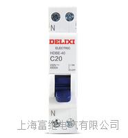 HDBE-40小型断路器 HDBE-40