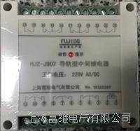 导轨型中间继电器 HJZ-J907