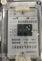 集成电路电流继电器  JL-31C/1