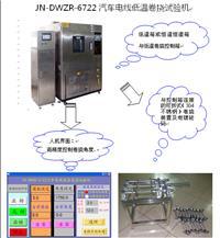 汽车电线低温卷绕试验机,东莞万博专业生产汽车电线检测仪器 JN-DWZR-6722