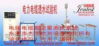 電纜透水試驗測試系統 JN-TS-12706