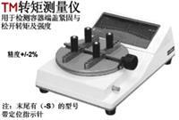 TM系列瓶盖扭力测试仪 2TM750CN-S 4TM75MN-S 3TM50CN-S