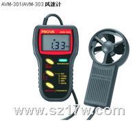 AVM-301/AVM-303风速计 AVM-301 AVM301 AVM-303 AVM3013