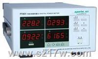 PF9804智能电量测量仪 PF9804   参数 价格  说明书