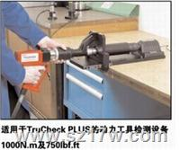 气动扳手扭力测试仪  50757 Trucheck Plus 1000 N.m加缓冲装置