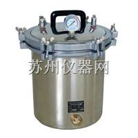 煤电两用手提式灭菌器(蝶型螺母开盖型) YXQ-SG46-280SA