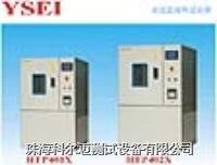 高低温湿热试验箱 HT201  HT202 HT205