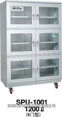 低湿防潮箱 SPU型