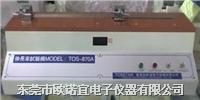 线材伸长率试验机 TOS-870A