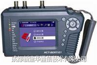 HCT-BERT/E1型2M误码测试仪 HCT-BERT/E1