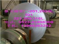 高品质优质不锈钢带含税价格