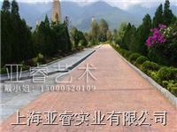 万能装饰地坪—园林景观道路材料 免费提供地面铺装设计施工方案