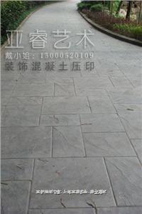 彩色混凝土艺术压模地坪