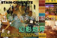 染色混凝土_亚睿中国七大系列产品之艺术幻彩染色混凝土系统 染色混凝土地坪