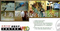 染色混凝土_亚睿中国七大系列产品之艺术幻彩染色混凝土系统