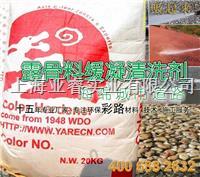 上海透水混凝土清洗剂 根据要求