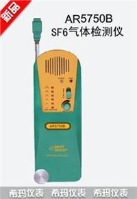 香港希玛AR5750B SF6气体检测仪 香港希玛AR5750B
