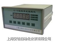 HX-90B型数字式扭矩仪 HX-90B型数字式扭矩仪