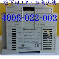 松下PLC松下电工Panasonic可编程控制器FPX-C40T现货NAIS松下电器PLC松下plc报价松下plc编程手册 FPX-C40T