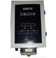 GAMX-20,位置定位器 GAMX-20,位置定位器