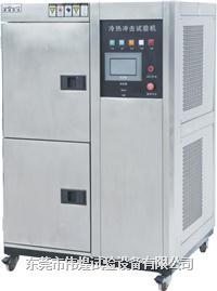 两箱式冷热冲击试验箱WHTST-50L