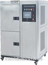 冷热循环试验箱 027L