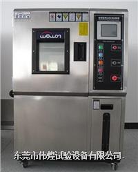 恒温恒湿箱厂家,恒温恒湿箱价格 80L/150L/225L/408L/800L/1000L